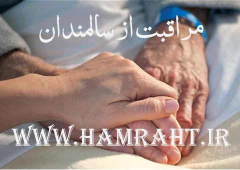 مراقبت از سالمند