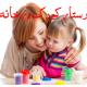 پرستار تضمینی کودکان در خانه