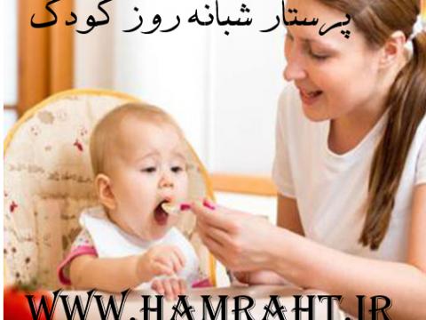 پرستار شبانه روز کودک