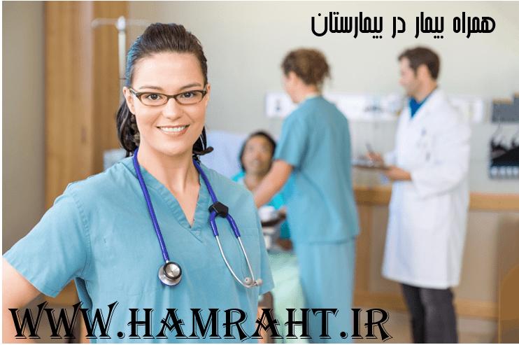 همراه بیمار در بیمارستان همراه ساعتی بیمار در تهران